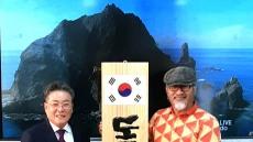 서예가 쌍산 김동욱 독도주민숙소 현판 기증...2012년이후 두 번째