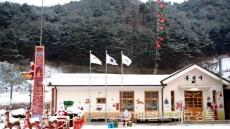 한국의 시베리아 경북봉화 산타마을 유명관광명소로 육성