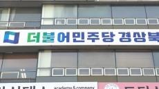안동시장측근, 특혜 의혹감사한 시의원 신변위협...지난달 31일 업자 고소