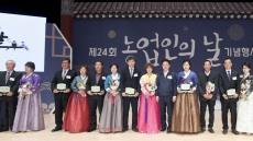 경북도, 농업인의 날 기념식 열어…'권영덕·김진석' 농업명장 선정