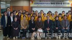 선린대 유아교육과, '제6회 모의수업 경진대회' 개최