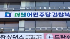 """안동의료원 간부 간호사에게 """"한국당 입당"""" 강요 논란..민주당 특정정당 입당·후원 철저히 조사해야"""
