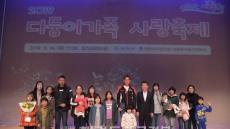 영천시, '2019 다둥이가족 사랑축제' 개최