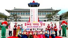 경북사회복지공동모금회 '희망2020나눔캠페인' 시작…목표액 154억6000만원