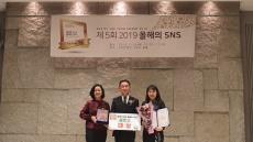 문경시, 2019 올해의 SNS 대상서 블로그 부문 대상 수상