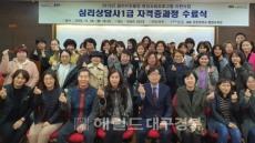 선린대, '심리상담사 1급 자격취득 수료식' 개최