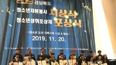 경북 울진고 '아이들은 즐겁다' 동아리 활동 전국 우뚝....여성가족부장관 대상수상