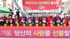 '사랑의 온도탑' 점등…모금 목표 대구 100억·경북 154억원