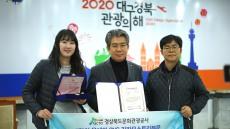 경북문화관광공사, 올해의 SNS 카카오스토리부문 대상 수상