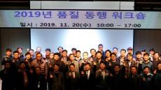 한국원자력환경공단, 협력업체 등 참여 품질동행 워크숍 개최