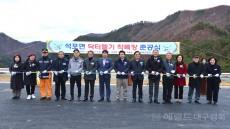 하늘119닥터헬기 경북봉화 산골마을에 출동한다...헬기 착륙장 준공