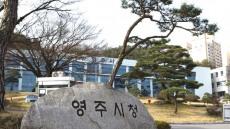 영주시,출산·육아등 경력단절 여성활동 본격 지원....여성새로일하기센터 개소