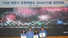 포항제철소, '하반기 스마트 기술 경진대회' 개최