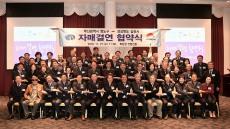 경북 김천시-부산 영도구, 상생협력 자매결연 체결