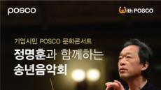 포항제철소, '지휘자 정명훈과 함께하는 송년음악회' 개최