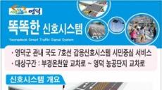 경북 동해안 국도 7호선 영덕구간 14.4km 감응신호체계 시행