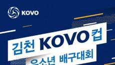 배구 꿈나무 경북김천에 모인다. 7~8일 2019 KOVO컵 유소년 배구대회 열려