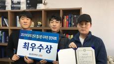 경일대, 전국캡스톤디자인경진대회 최우수상 수상