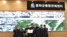 봉화 경찰서, 범죄용의자 검거 유공 CCTV 모니터 요원 표창
