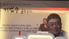 서범수 한국당 울주당협위원장 출판기념회 성료