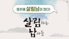 KBS예능 '살림하는 남자들', 살림남 팝핀현준과 어머니의 친구들 영주온다.