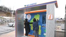 '선비의 도시'영주 관광정보가 한눈에∼' 버스터미널에 종합관광안내판 설치