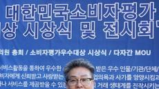 김병수 울릉군수, '대한민국소비자평가 대상 수상'...지자체 행정부문