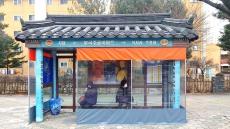 김천시 정류장에 설치한 방풍막 발열의자 호응