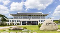 경북도의회, 2020년 첫 임시회 29일 개회
