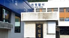 경북 예천 가정집서 60대 남성 흉기에 찔려 숨진 채 발견