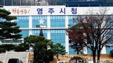 영주 금계천 생태하천 복원 본격화....쾌적한 수변환경 조성에 113억 원 투입