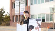 이준후 대구대 학생, 2019 핀업디자인공모전 '금상' 수상