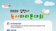 독서마리톤대회 도전하세요..김천시 11월까지 10개월간 대장정