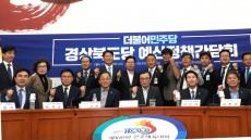 교통 오지 없는 경북 만들겠다..민주당 경북도당 두 번째 8.8혁신공약 발표