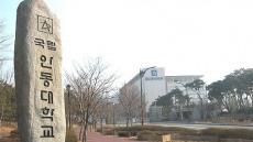 안동대, 경북도청에서 평생교육 프로그램 운영