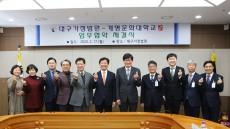 계명문화대-대구가정법원, 업무협약 체결