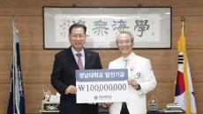 김성호 영남대병원장, 모교 영남대에 1억원 기탁
