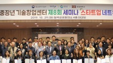 경일대-칠곡군, 중장년 기술창업센터 5년 연속 전국 최고 S등급 획득