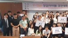 영남대, 대학기업가센터 지원사업 2년 연속 최우수대학 선정