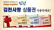 김천사랑상품권 6월까지 10% 특별할인 기간 연장