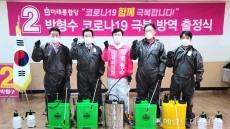 [4.15총선]박형수 후보, 시민보호가 먼저다...코로나 방역 출정식