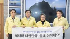 울릉출신이 근무하는 서울의 브이티 코스메틱, 울릉군에 코로나19 물품 기증