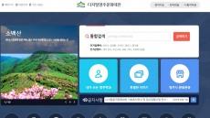 영주의 역사·문화를 한눈에…디지털영주문화대전 사이트 25일 오픈