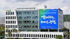 경북농협, 새로운 100년 향한 '농협 비전 2025' 시작