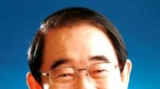 박명재 의원, '올해의 국회의원 부부상'수상