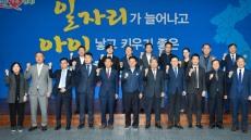 경북도, 2020년 스타기업 15곳 지정서 수여