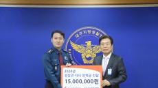 [포토뉴스]화성장학문화재단, 2020 경찰관 자녀 장학금 전달