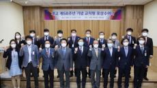 계명문화대, 개교 58주년 기념 교직원 포상수여