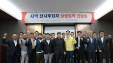 엑스코-전시주최자, 상생협력 간담회 열려