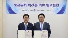 금복주-대구지방보훈청, 한국전쟁 70주년 홍보 위한 업무협약
